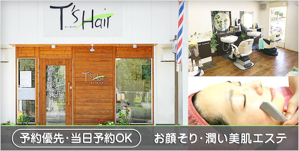 ティーズヘアーは加古郡播磨町野添城にある散髪屋です。散髪(カット)・パーマ・髪染め・白髪染め・女性の顔剃り等、プロの技をご提供致します。